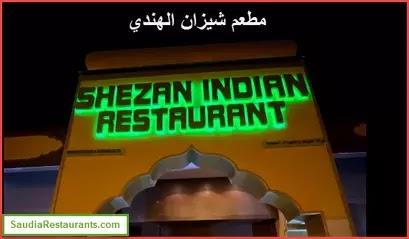 أسعار منيو وفروع ورقم مطعم شيزان الهندي السعودية