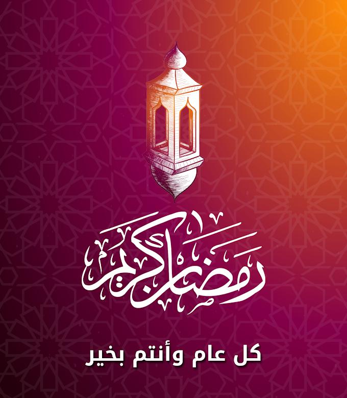 كل عام وانتم بخير (رمضان كريم)