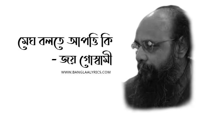 Megh Bolte Apotti Ki Bangla Kobita