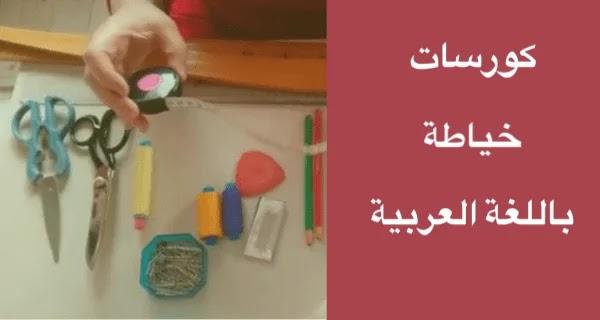 كورسات خياطة وتفصيل باللغة العربية