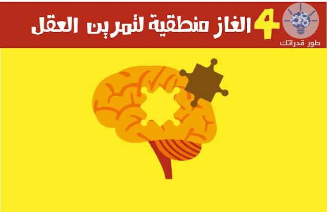 4 الغاز منطقية لتمرين العقل