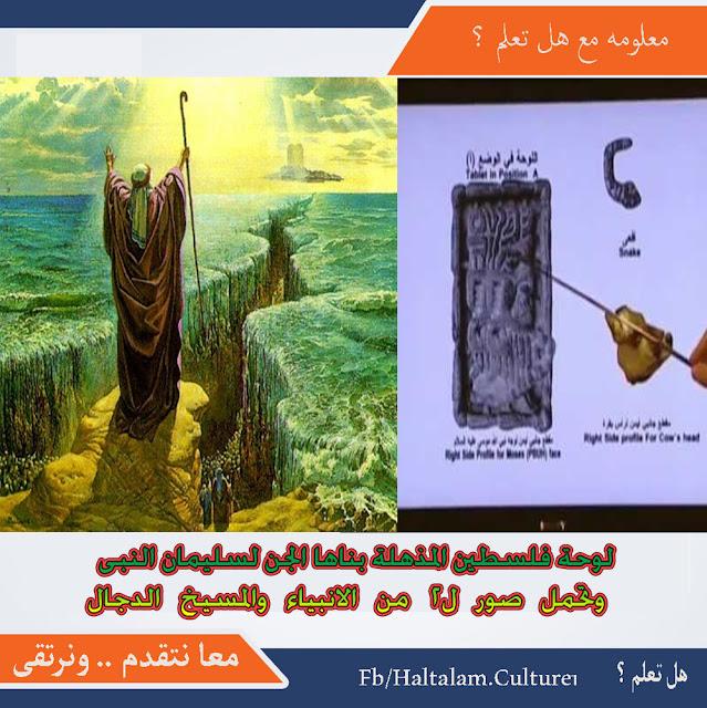 لوحة فلسطين المذهلة بناها الجن لسليمان النبى وتحمل صور ل2 من الانبياء والمسيخ الدجال
