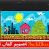 دورة بويلدبوكس مجانا لتصميم العاب فيديو للاجهزة الذكية اندرويد و الاي او اس - الحلقة الاولى