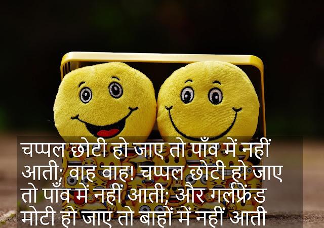 Masti Status in Hindi