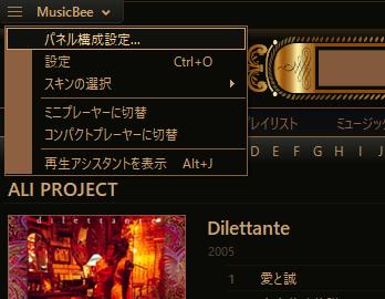 MusicBeeパネル構成設定