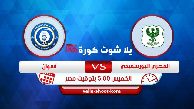 el-masry-club-vs-aswan