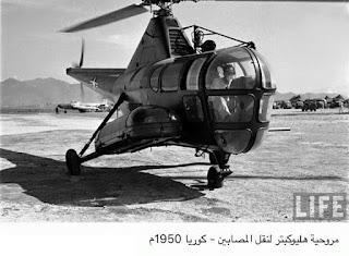 مروحية هليكوبتر لنقل المصابين في كوريا عام 1950 م