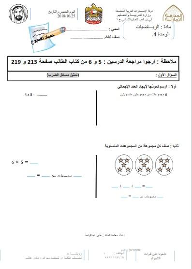 ورقة عمل الوحدة 4 في الرياضيات للصف الثالث الفصل الاول