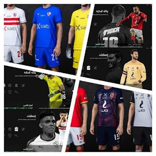 PES 2021 Mods Al Ahly and Zamalek