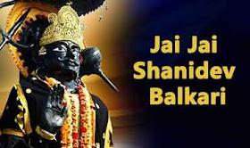 जय जय शनि देव बलकारी Jai Jai Shanidev Balkari Lyrics - Rakesh Kala