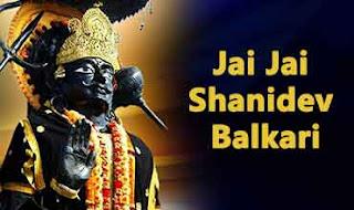 Jai Jai Shanidev Balkari lyrics