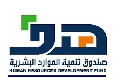 هدف الموارد البشرية اودع مبلع 446 مليون ريال سعودي الاحد