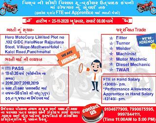 ITI Jobs And Apprentice Vacancy in Hero Motocorp (Halol) Gujarat Plant For Gujarat Candidates