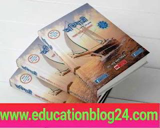 অভিযাত্রী বাংলা সাহিত্য ও ব্যাকরণ Pdf Download  | অভিযাত্রী বাংলা সাহিত্য ও ব্যাকরণ by আবূ বকর সিদ্দিক |অভিযাত্রী : বাংলা সাহিত্য ও ব্যাকরণ