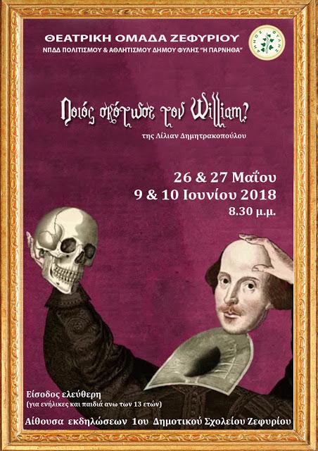 """""""Ποιος σκότωσε τον Ουίλιαμ;""""από τη Θεατρική Ομάδα Ζεφυρίου"""
