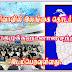 இலங்கை குறித்து ஜெனிவாவில் 14 உப குழுக்கூட்டங்கள் - மார்ச் 02.!
