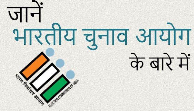 जानें भारतीय चुनाव आयोग के बारे में - Know about the Indian Election Commission