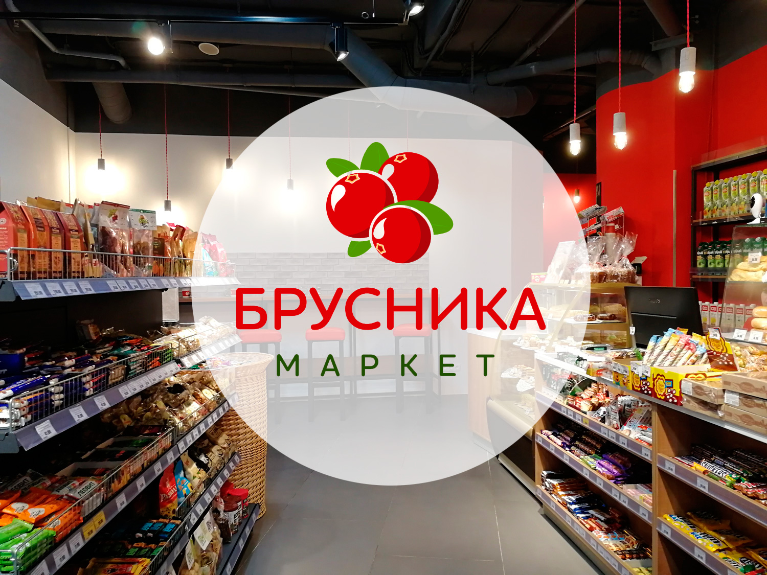 ДИЗАЙН МИНИ МАГАЗИНА БРУСНИКА МАРКЕТ Ельцин Центр Екатеринбург Dulisov design Mini-market Ekaterinburg дизайн студия интерьера Reteil