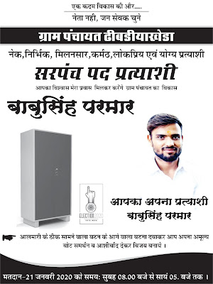 gram panchayat election banner,election banner background,election banner marathi,election poster in hindi,sarpanch election poster,election poster ideas,election poster template for corel draw