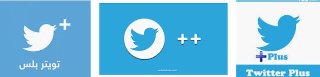 تويتر بلس + twitter plus تجميل وتثبيث  للاندرويد برابط مباشر اخر اصدار