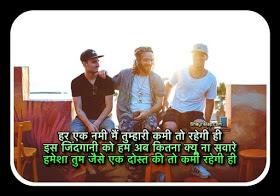 Best dosti shayari in hindi! best friendship shayari (updated)