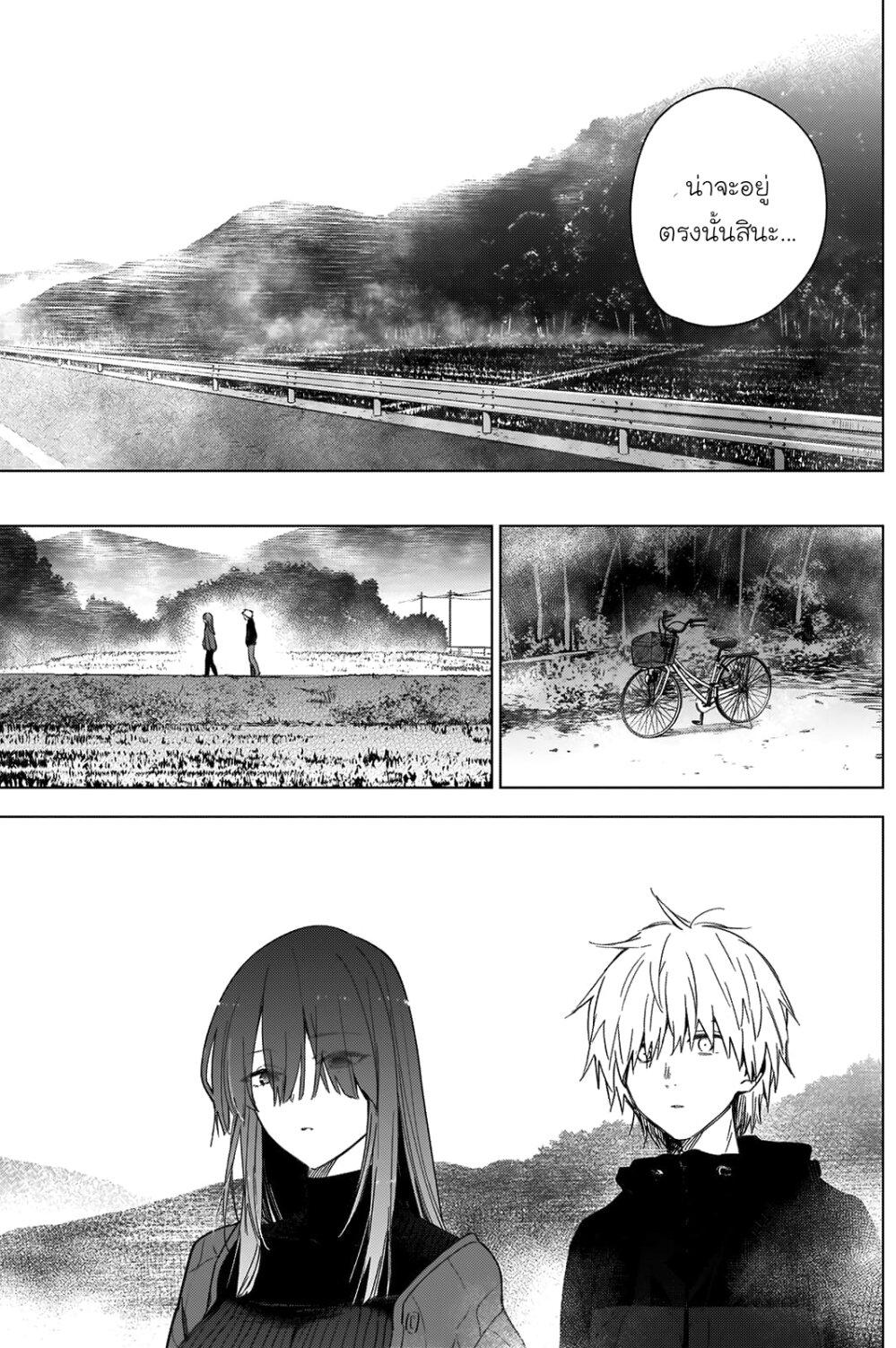 อ่านการ์ตูน Shounen no Abyss ตอนที่ 26 หน้าที่ 7
