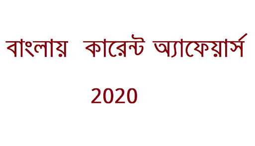 Current Affairs in Bengali,  বাংলায়  কারেন্ট অ্যাফেয়ার্স ।