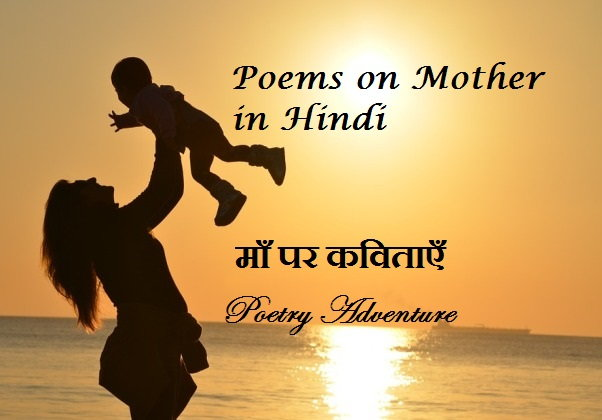 Poem on Mother in Hindi, Maa Par Kavita, Hindi Poem on Mother, माँ पर कविताएँ