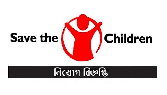 সেভ দ্য চিলড্রেন কেয়ার নিয়োগ বিজ্ঞপ্তি ২০২১ - Save the Children Care Job Circular 2021 - NGO Jobs Circular in bangladesh 2021