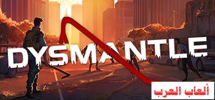 تحميل لعبة DYSMANTLE للكمبيوتر