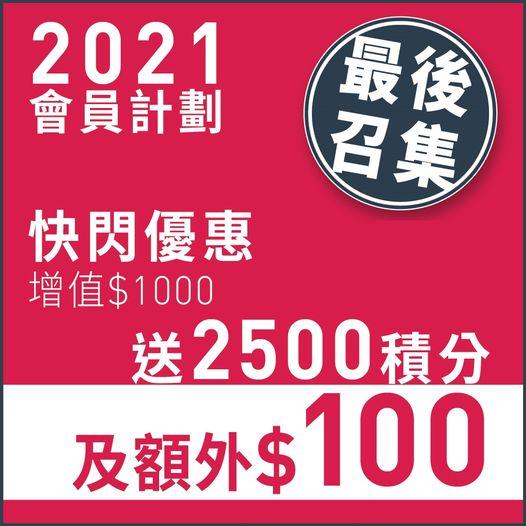 Delifrance: 增值$1000送2500積分+送多$100 至2月28日
