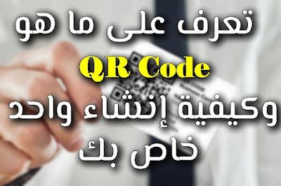 ما هو الـ QR Code ؟ وكيف تقوم بإنشاء واحد خاص بك ؟