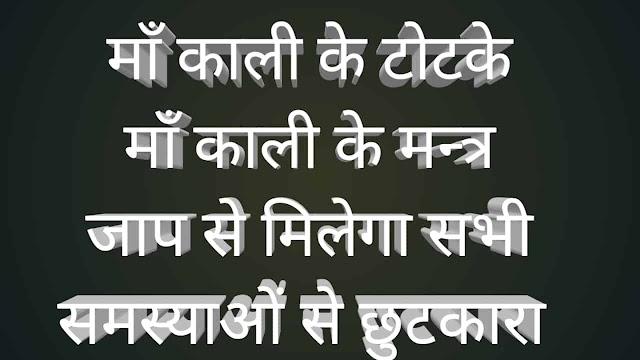 माँ काली के टोटके हिंदी में   Maa kali ke totke in hindi