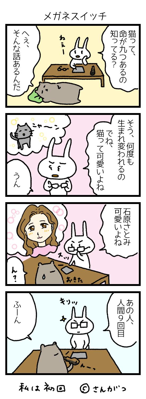 さんがつ家の徒然漫画「メガネスイッチ」猫の命は9つあるから可愛いだから可愛い人は・・・