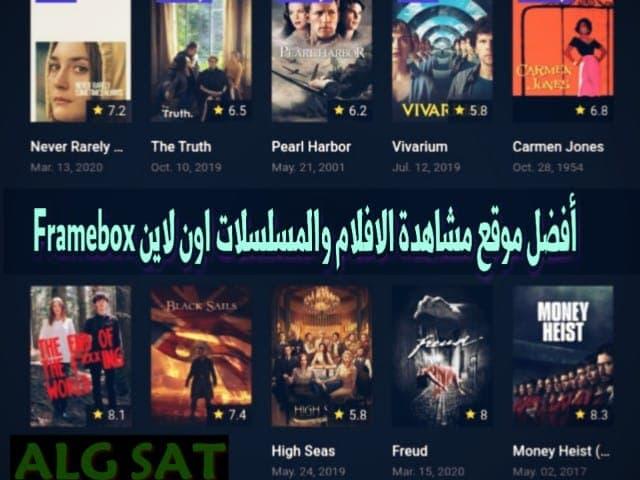Framebox-موقع لمشاهدة الافلام الاجنبية مترجمة -مسلسلات أجنبية اون لاين