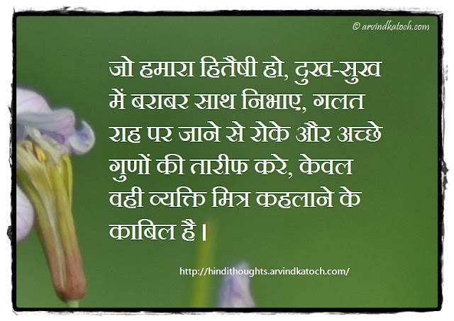 Thought of Day, Hindi image, well wisher, Hindi Thought, Hindi Quote