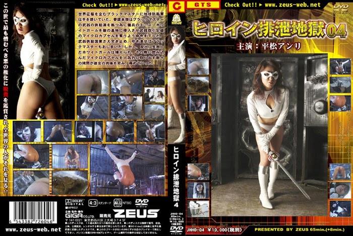 JHHD-04 Heroine Excretion Hell Vol. 04.0