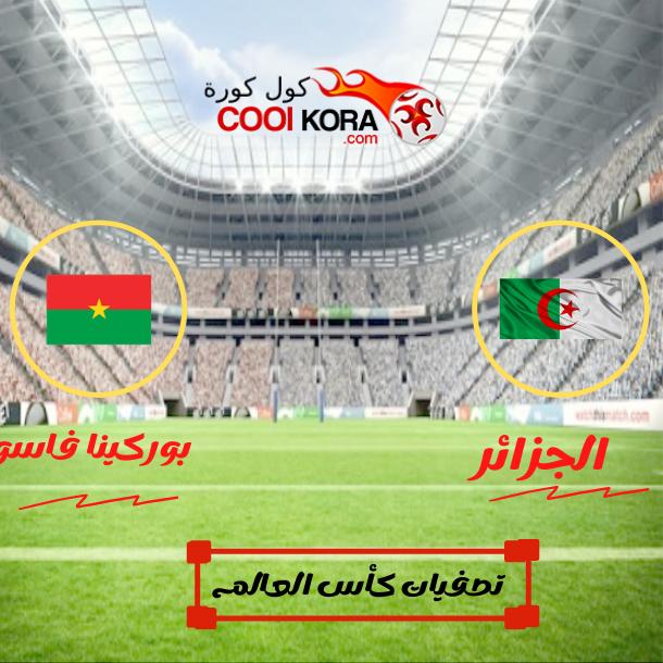 كول كورة  تقرير مباراة الجزائر و بوركينا فاسو تصفيات كأس العالم