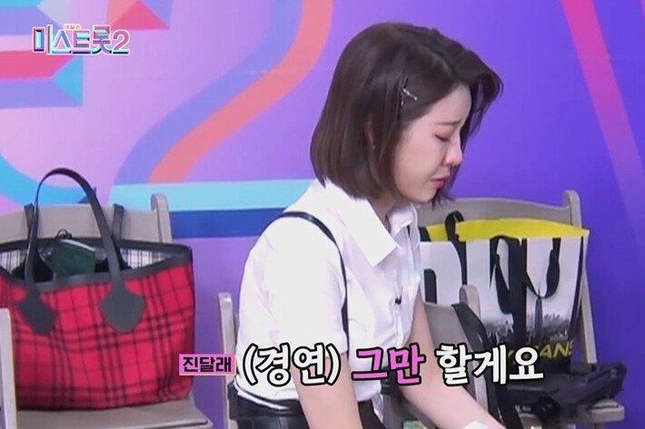 미스트롯2 학폭 스노우볼 - 꾸르