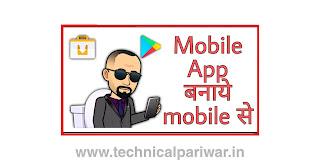मोबाइल से app कैसे बनाये