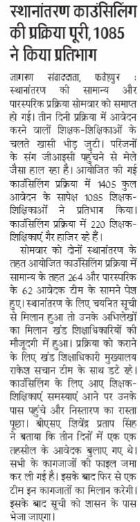 अंतरजनपदीय तबादले के लिए 947 शिक्षकों ने तथा म्युचुअल तबादले में 236 के सापेक्ष 138 शिक्षकों ने पूरी कराई काउंसलिंग