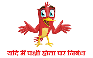 If i were a bird essay in hindi