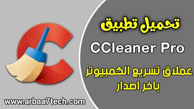 تحميل برنامج ccleaner عربي 2021 تسريع وتنظيف الجهاز