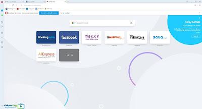 واجهة متصفح اوبرا الاصدار الاخير