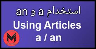 شرح استخدام a و an في اللغة الانكليزية