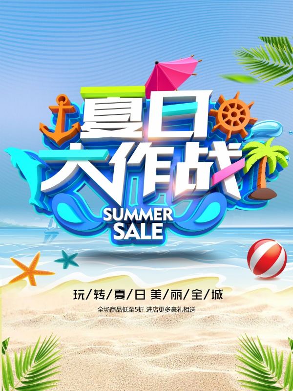 Summer Battle PSD Advertising Poster free psd