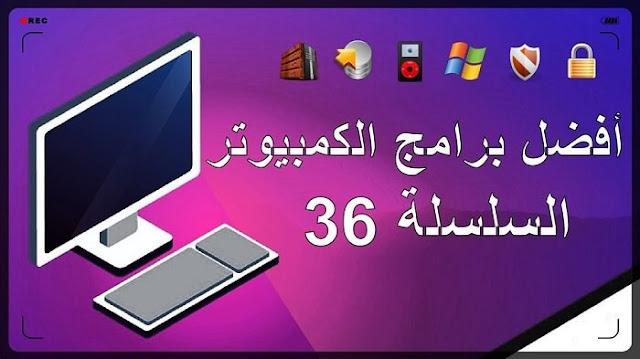 تحميل برامج كمبيوتر جديدة 2021