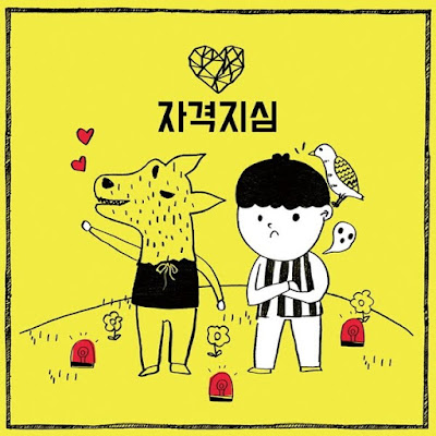 Park Kyung (박경) of Block B Feat. Eunha (은하) – Inferiority Complex