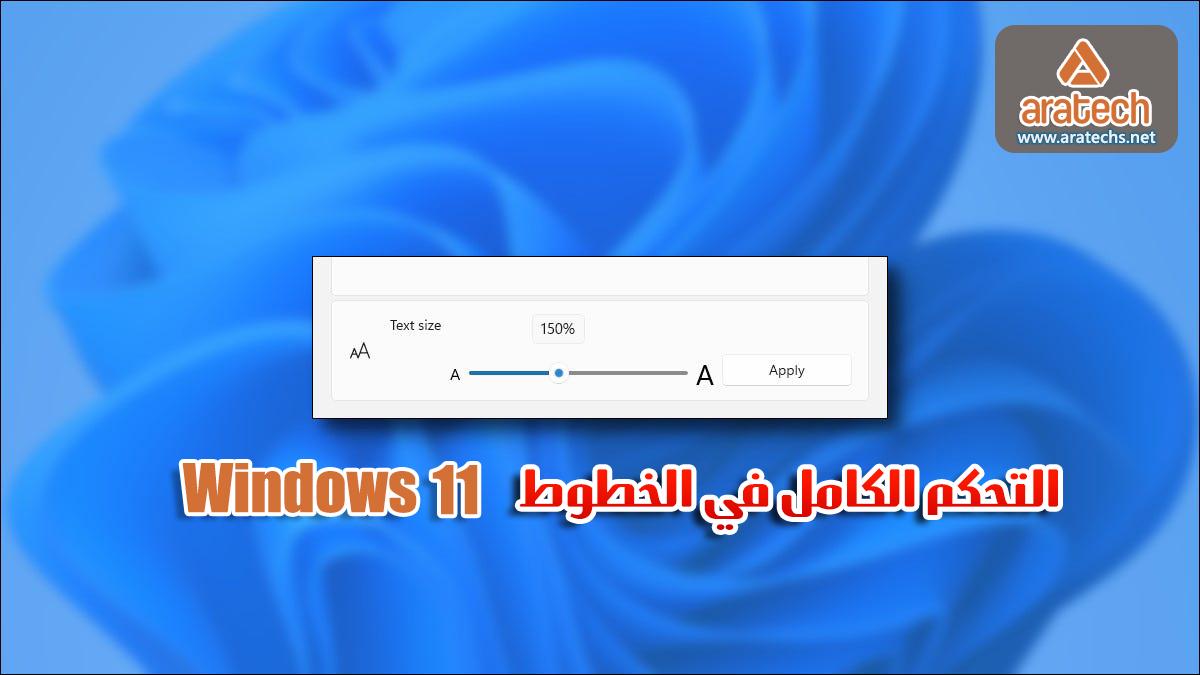 التحكم الكامل في حجم خط العرض Windows 11