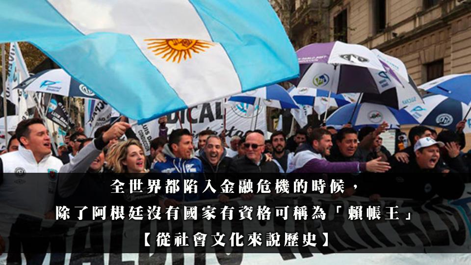 阿根廷,金融危機,美國,主權違約,IMF,拉丁美洲,希臘,巴西,智利,日本,GDP,經濟危機,艾柏托,金融秩序